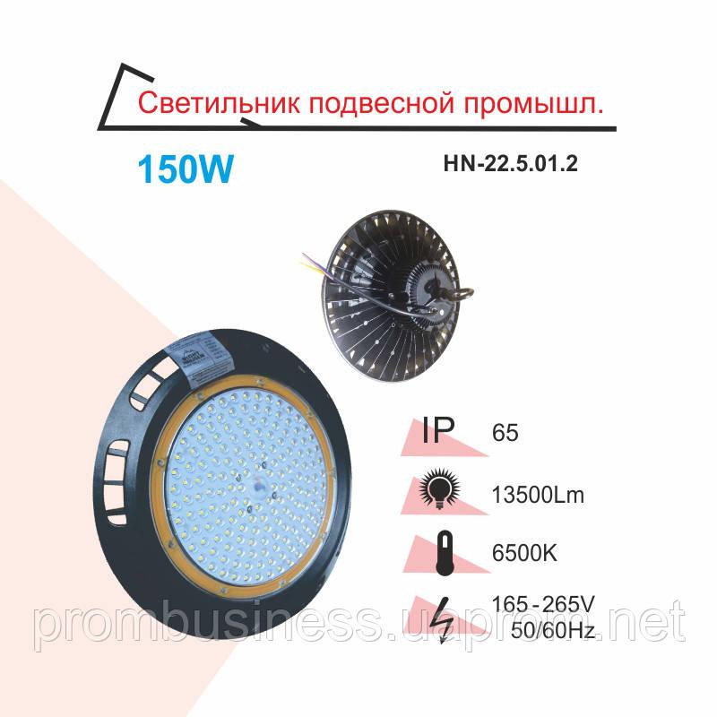 Светильник подвесной промышленный RIGHT HAUSEN LED 150W 6500K IP65 HN-225012