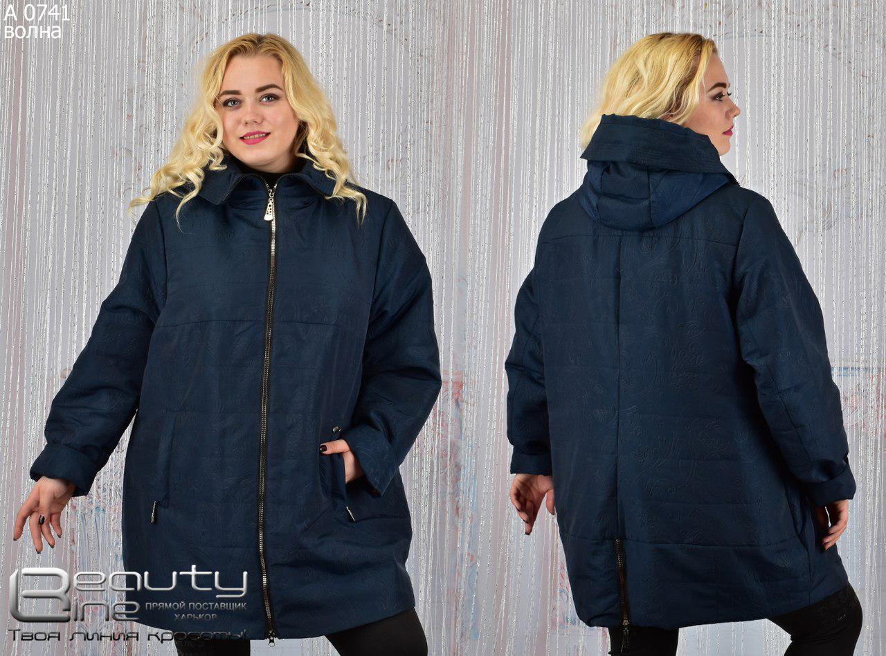 Демисезонная женская куртка  синтепон 100    Размеры 60.62.64.66.68.70.72