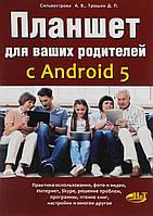 Планшет для ваших родителей с ANDROID 5. Сильвестрова А.В., Трошин Д.П.