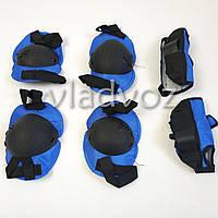 Детская защита комплект для роликов скейта велосипеда самоката экипировка защитная синяя