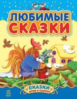 Казочки донi та синочку: Любимые сказки (сборник 1), 27*21см, ТМ Ранок, Украина