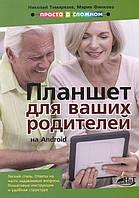 Планшет на Android для ваших батьків. Темирязев Н., Финкова М.