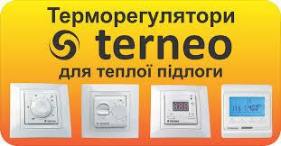 Терморегуляторы (термостаты) terneo