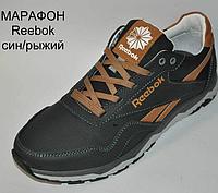 Кроссовки мужские Reebok Марафон. Натуральная кожа. 4559c10ad307b