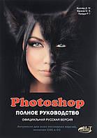 Photoshop. Полное руководство. Официальная русская версия. Фуллер Д.М, Финков М.В. , Прокди Р.Г.