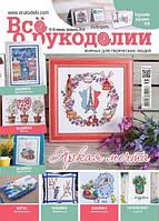 """Журнал """"Все о рукоделии №56 (№1/2018)"""" январь - февраль 2018г."""