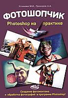Фотошопчик. Создание фотомонтажа и обработка фотографий в программе Photoshop. Устинова М. И., Прохоров А.А.