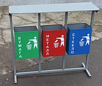 Урна Прямоугольная металлическая для раздельного сбора мусора из 3х ед.