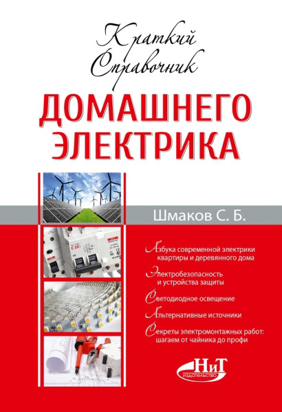 Краткий справочник домашнего электрика. Шмаков С.Б.