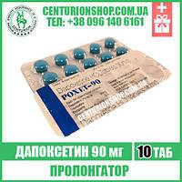 Пролонгатор POXET 90 мг   Дапоксетин   10 таб   дженерик для пролонгации