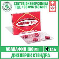 Стендра AVANA 100 мг - Аванафил - 4 таблетки