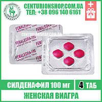 Женский возбудитель FEMALEGRA - 4 таблетки