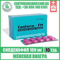 Возбудитель для женщин CENFORCE FM 100 мг - 10 таблетки