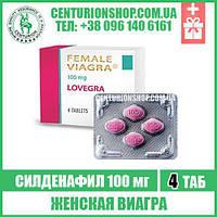 Возбуждающие для женщин LOVEGRA 100 мг - 4 таблетки