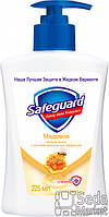 Жидкое мыло Safeguard Медовое 225 мл (4015400935391)