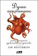 Сай Монтгомери Душа осьминога: Тайны сознания удивительного существа
