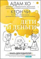 Адам Хо, Кеон Чи Дети и деньги. Книга для родителей из страны, в которой научились эффективно управлять финансами