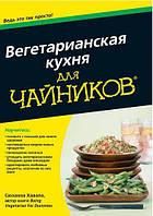 Вегетарианская кухня для чайников. Рецепты и блюда. Вегетарианская диета