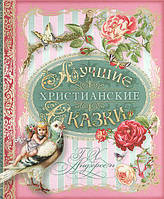 Лучшие христианские сказки. Подарочное издание. Цветные иллюстрации. Г. Х. Андерсен