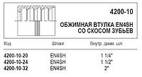 Обжимная втулка, 4200-10