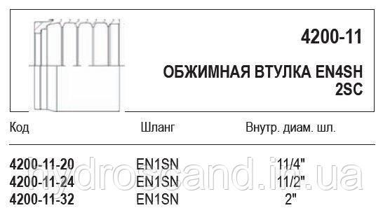 Обжимная втулка, 4200-11