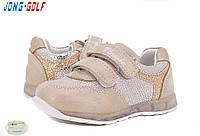 Весенняя коллекция детских кроссовок. Детская спортивная обувь бренда Jong Golf для девочек (рр. с 21 по 26)