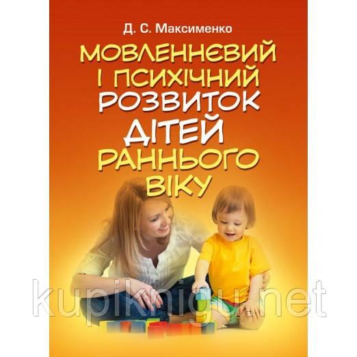 Мовленнєвий і психічний розвиток дітей раннього віку