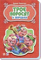 Казки у віршах : Троє поросят (у) НШ, 24*16см, ТМ Ранок, произ-во Украина