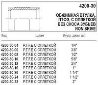 Обжимная втулка ПТФЭ, 4200-30