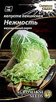 Семена пекинской капусты Нежность, 0,5г