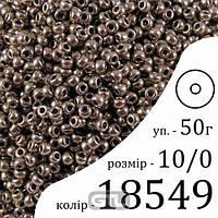 Бисер 10/0, Preciosa, 18549 (CTM) - серебряный, 50гр, отверстие-круг, 33119/18549/10-(50г), 50266