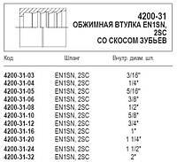 Обжимная втулка, 4200-31