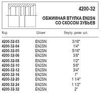 Обжимная втулка, 4200-32