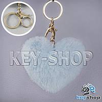 Светло - голубой пушистый меховой брелок сердце, с кольцом и карабином на сумку, рюкзак