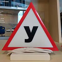 Знак «Учебный автомобиль»