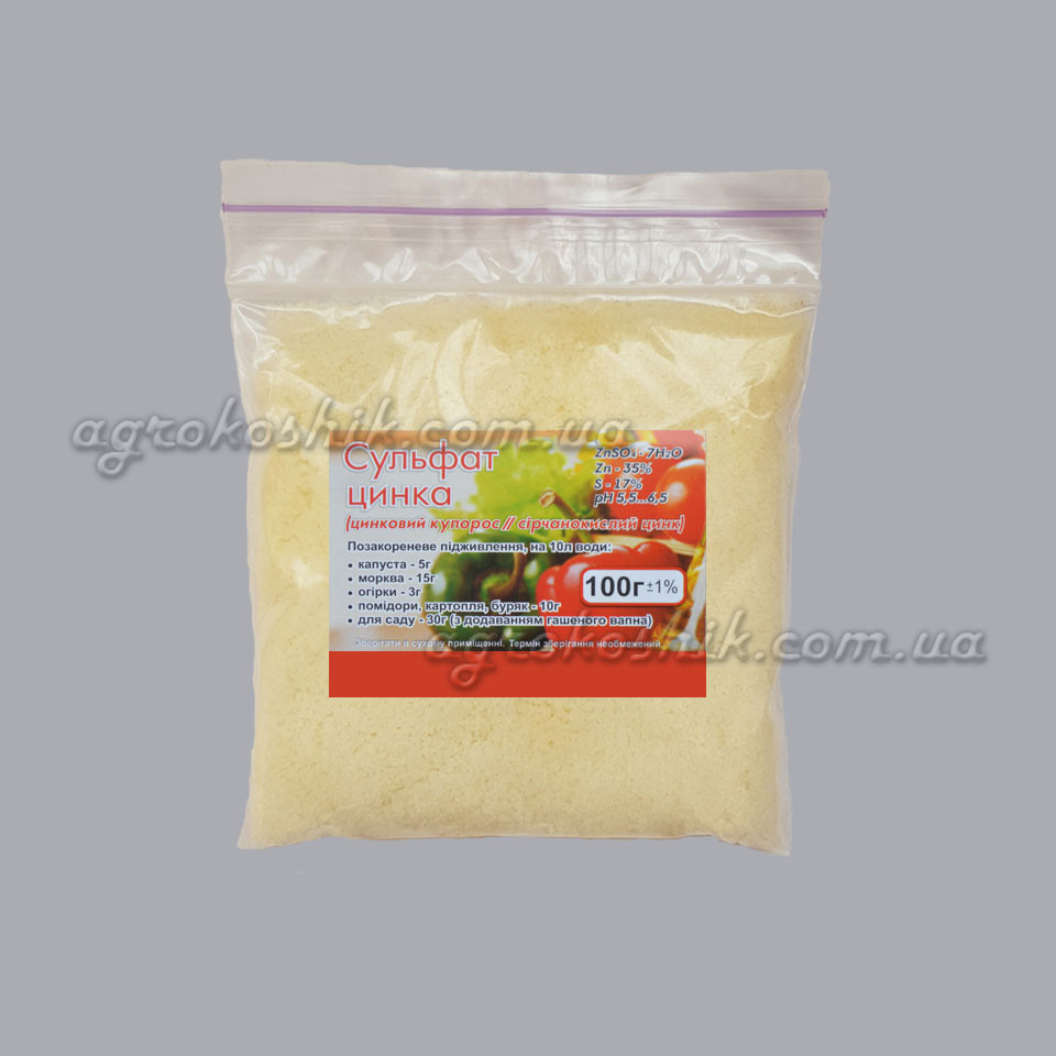 Сульфат цинка (цинк сернокислый) 100г