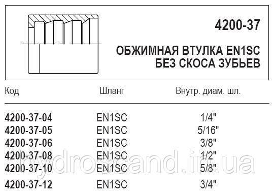 Обжимная втулка, 4200-37