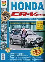 HONDA CR-V   Модели 1995-2001 гг.  Эксплуатация • Обслуживание • Ремонт, фото 1