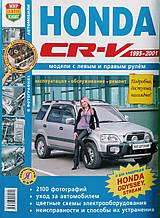 HONDA CR-V   Модели 1995-2001 гг.  Эксплуатация • Обслуживание • Ремонт