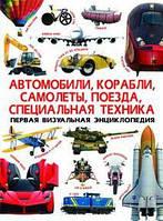 БАО Первая визуальная энциклопедия ТРАНСПОРТ, фото 1