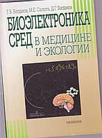 Г.Б.Богданов Биоэлектроника сред в медицине и экологии