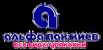 Альфа Пак Киев