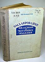 """Книга """"Эмалирование железных и чугунных изделий"""""""