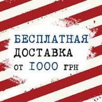 Бесплатная доставка по Украине от 1000 гривен!