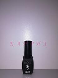 Финиш для гель-лака Kodi Matte top coat 8мл