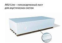 Гіпсокартон 12.5х1.2х2.6м Pro Aku-Line Rigips