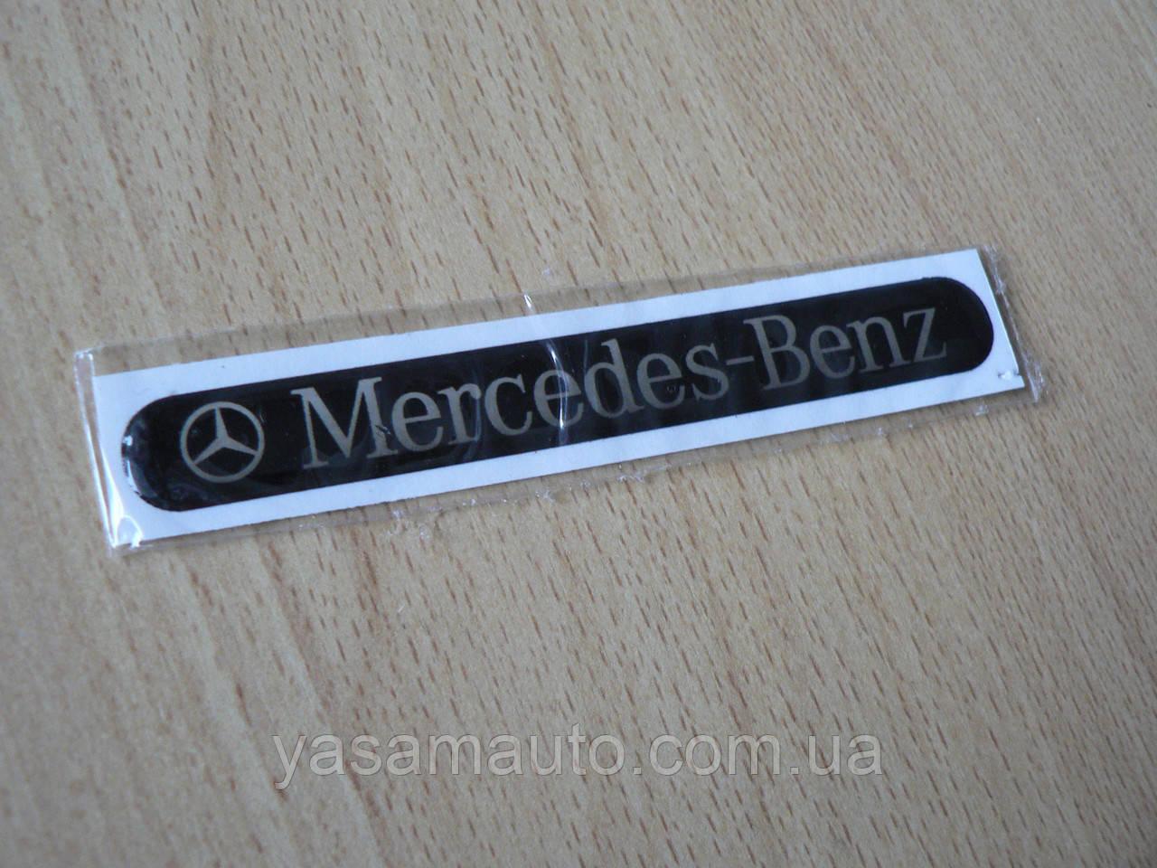 Наклейка s надпись Mercedes - Benz 100х12,8х1мм силиконовая на авто эмблема Мерседес Бенц с одной эмблемой