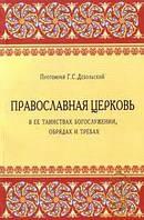 Православная церковь в ее таинствах богослужении, обрядах и требах