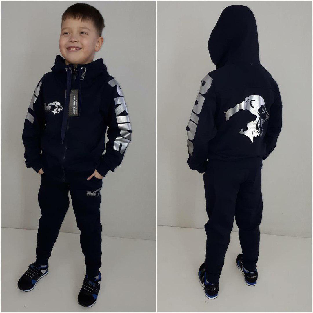Спортивный костюм The Pride  на мальчика  122 см