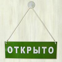 """Табличка-вывеска на дверь """"Открыто-Закрыто"""" на присоске"""